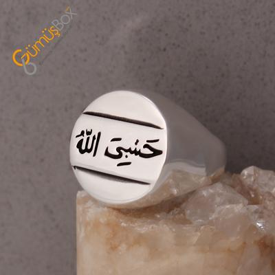 Özel Tasarım Hasbi Allah Yazılı Gümüş Yüzük